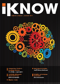 iKnow Volume 2 Issue 1