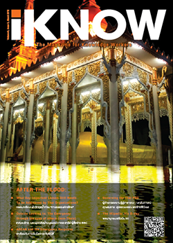 iKnow Volume 2 Issue 2